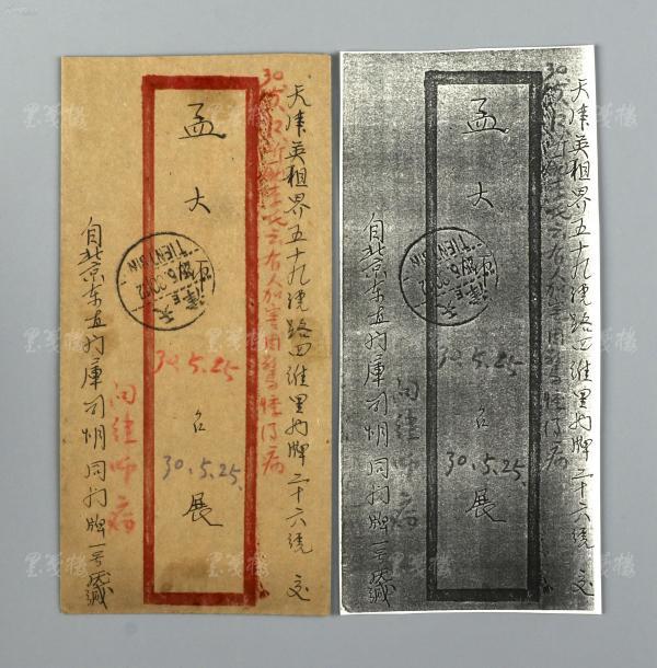 著名集邮家杨-耀-增旧藏:1941年 北京寄天津快递封贴片 一枚(17.5*8.5cm,贴中华版孙像10分邮票二枚、伦敦一版孙像邮票4分二枚,销北京中英文戳,有天津到达戳 )HXTX117850