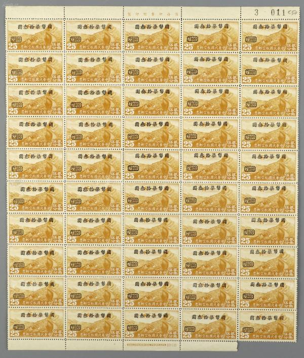 """民国时期 香港航空加盖改值""""国币七十三圆""""新票 五十枚方连(带厂名、版号、上下边纸)HXTX117835"""