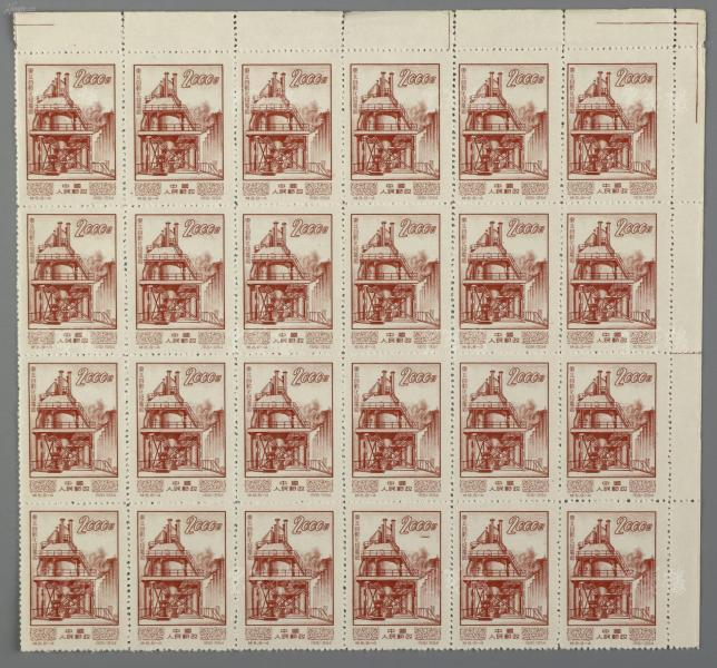 1954年 特8新票(2000元)24枚连枚(带右上直角边纸)HXTX117789