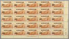 """民国时期 香港航空加盖改值""""国币二十三圆""""新票  25枚方连(2.4*4.3cm,右下直角)HXTX117840"""
