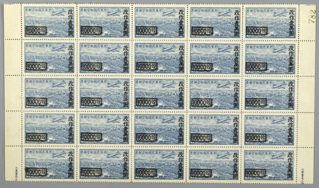 """民国时期 大东版航空加盖改值""""一万圆""""新票 25枚方连(带厂名、版号、双边纸,粘印变体)HXTX117839"""