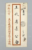 民国时期 快邮代电吉林实寄封 一枚(23.6*11.6cm,贴三分邮票四枚、一分邮票一枚)HXTX117849