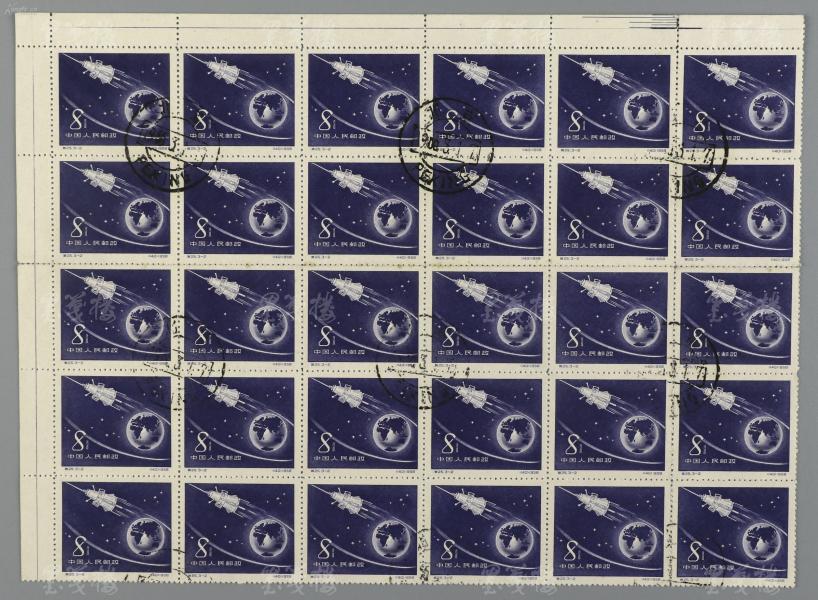 1958年 特25盖销(8分)30枚连枚(带左上直角边纸)HXTX117795