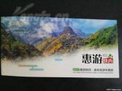 惠游陕西2017年邮政明信片门票年册 20张80分邮资风景片