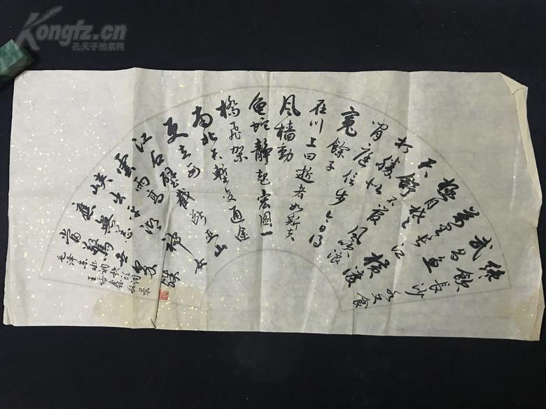 """王培鑫书法,王培鑫敬录,带印章,烫金纸《毛泽东水调歌头词》(70*34)王培鑫:1947年生于上海,别署龙钮斋,雕刻家、书法家、篆刻家。中国工艺美术家协会会员、上海市书法家协会会员、中国工艺美术大师。从事印钮雕刻40余年,作品造型惟妙惟肖、神态灵动传神,被誉为中国""""印钮王""""。"""