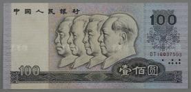 1990年版 100元人民币一张(7.7*16.5cm,背面复印变体)HXTX117829