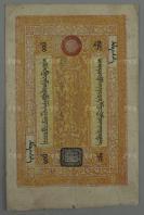 民国时期 西藏纸钞 一张(21.8*14.1cm,使用桑皮纸)HXTX117828
