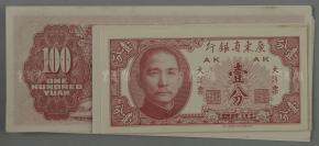 1949年版 广东省银行大洋票纸钞全套 八枚(6.1*14.8cm,一分、五分、一角、五角、一元、五元、十元、一百元各一张)HXTX117830