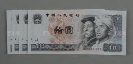 1980年版 10元人民币 四张连号(7*15.5cm,均水印移位、左上角局部漏印)HXTX117825