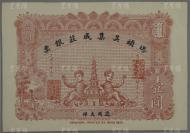 民国时期 塔头吴集成庄1元银票 一张 (9.5*13.6cm)HXTX117827