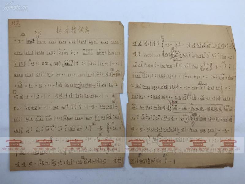 秦鵬章舊藏:秦鵬章建國初期手寫樂譜《采茶撲蝶舞》兩頁合拍(如圖)【190711B 31】