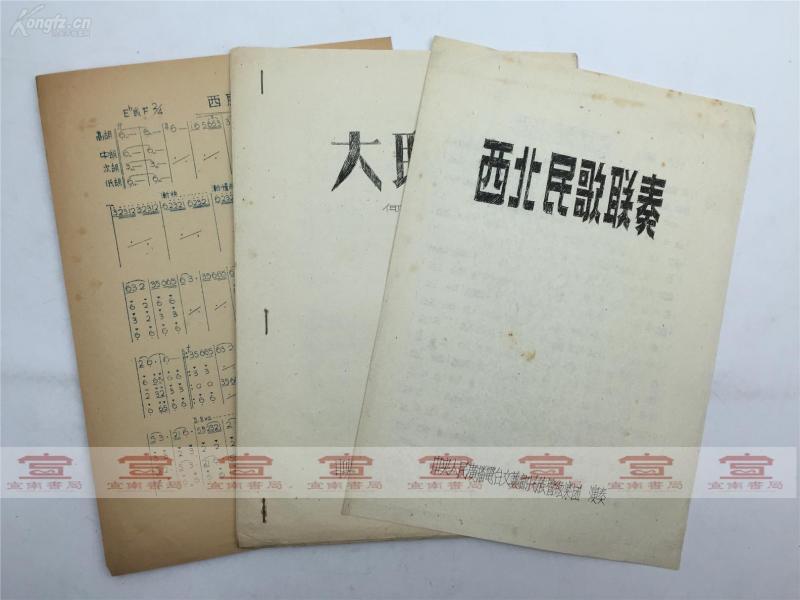 秦鵬章舊藏:文革時期油印曲譜《西北民歌聯奏》、《大聯歡》、《西康民歌》三種合拍(如圖)【190711B 32】