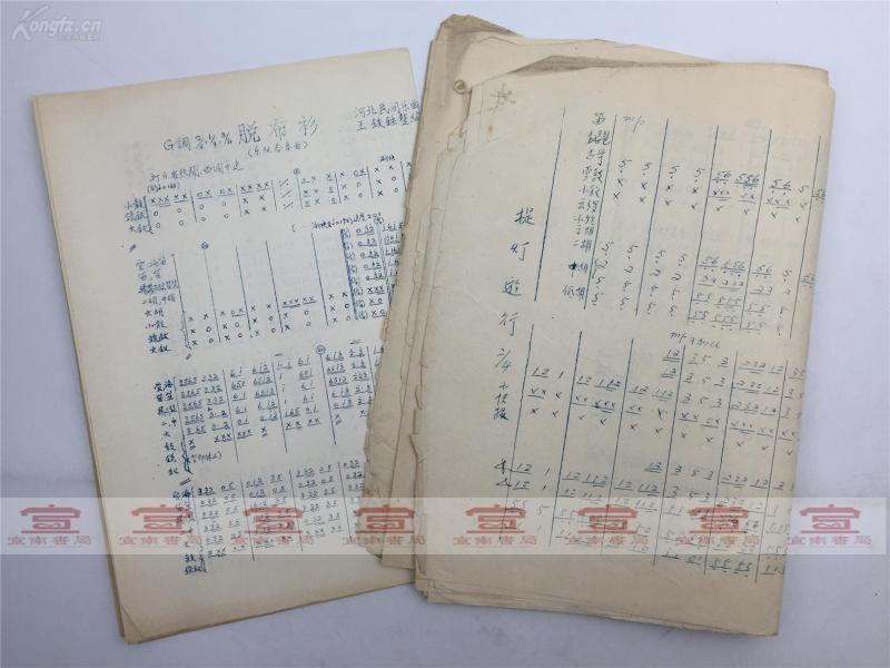 秦鵬章舊藏:文革時期油印樂譜《提燈游行》、《脫布衫》兩種八開十幾頁合拍(王鐵錘等編,如圖)【190711B 24】