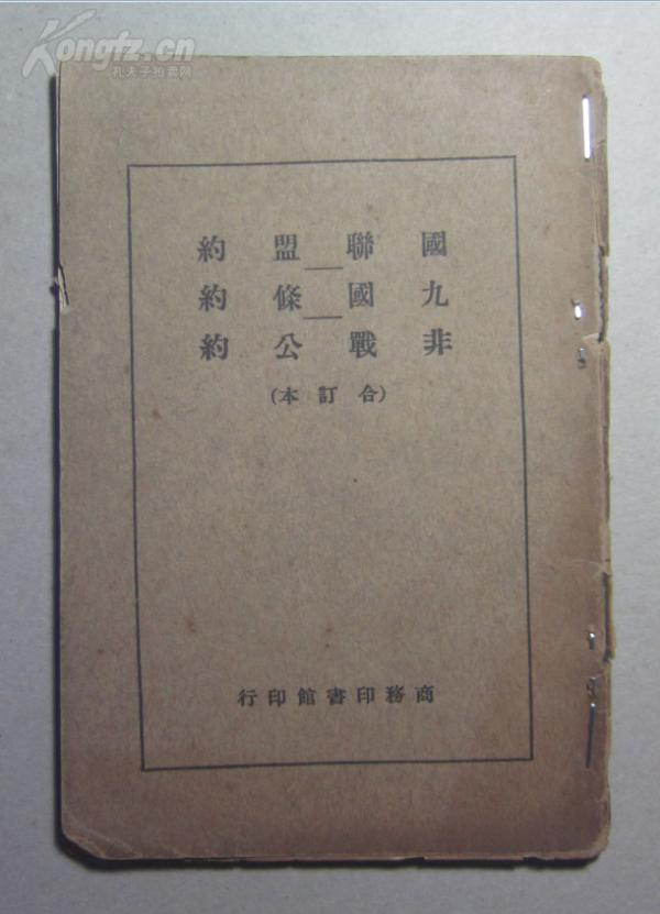 1931年11月国难后第一版《国联盟约九国条约非战公约(合订本)》商务印书馆64开