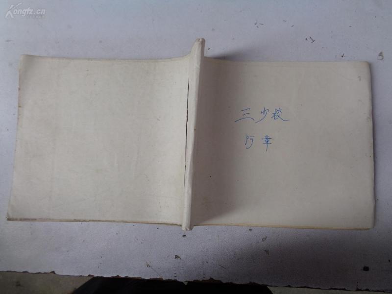 70年代剪報連裁《三少校》1冊全,32開,厚1cm,品好如圖。