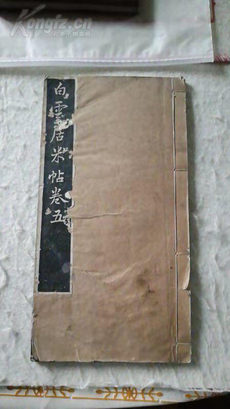 米芾法帖,45页全