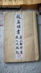 赵孟頫书萧山县学重建大成殿记,页碑拓