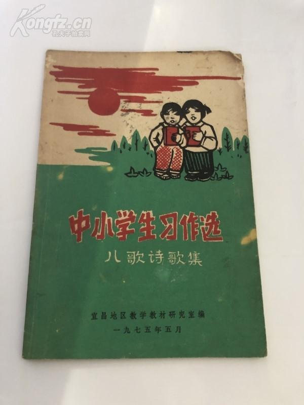 儿歌诗歌集&宜昌&红色收藏&红色书刊&有残