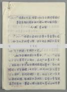 """中国著名体操及体育文史专家、原八一体操教练 李世铭 手稿《""""八一""""体操女队在准备1982年全国体操锦标赛竞赛期训练中的几项心理训练问题》存11页HXTX119155"""