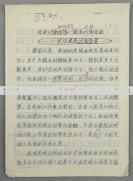 著名足球运动员、原八一足球教练 王克勤 1979年 手稿《改进训练质量,提高对抗技能》一份13页 HXTX119160