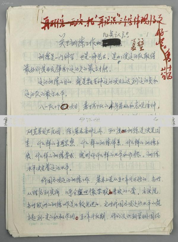 新中國籃球運動員50杰之一、原八一女籃 國家女籃教練 夏堃 手稿《關于訓練工作的幾點認識》一份15頁 HXTX119454