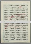 中国国家篮球队著名后卫、新中国篮球运动50杰之一 匡鲁彬 手稿《参加第一届世界俱乐部冠军锦标赛的一点体会》一份5页 HXTX119169