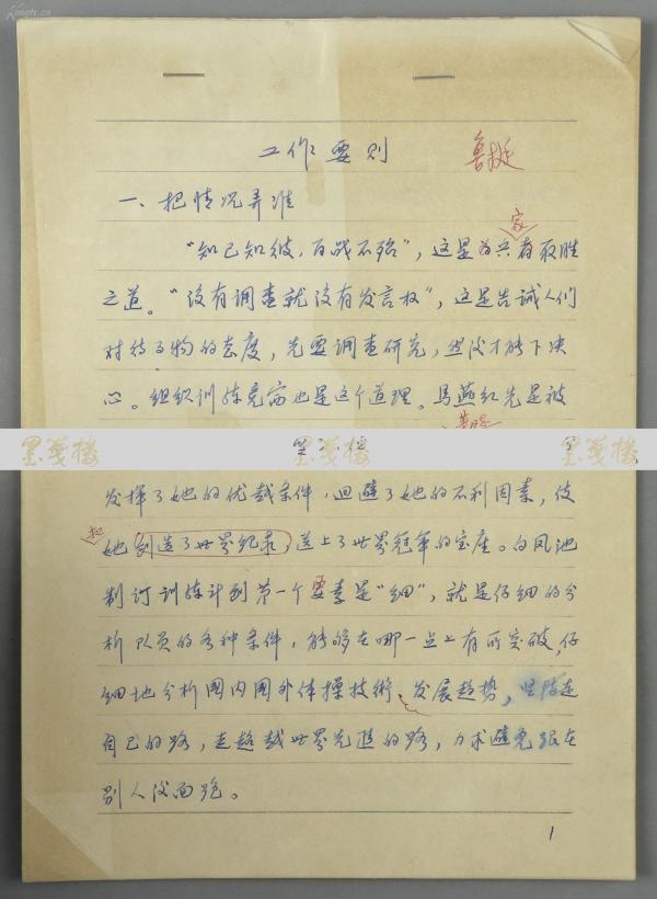 原八一體工大隊大隊長、中國排球協會副主席 魯挺 手稿《工作要則》一份8頁 HXTX119458