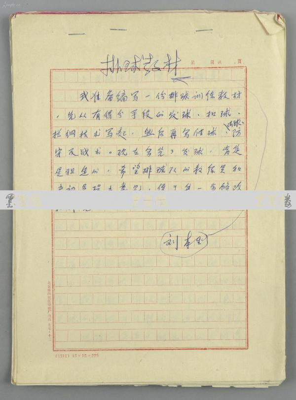 著名排球運動員、原八一女排主教練 劉本生 手稿《排球教材》一份43頁 HXTX119457