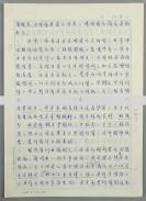 著名足球运动员、八一足球名将 王新生 1979年致夏处长信札一通6页(向其汇报足球队到昆明的冬训情况,其中包括一对队员的伤病情况,和其他队小组赛的情况,以及一对、二队存在的问题等) HXTX119163