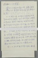 著名足球运动员、八一足球名将 盛金荣 1981年致八一队党委信札一页两面、及其毛笔题词《锋从磨砺出、香自苦寒来》一页(为庆祝八一体工队成立三十周年作,钤印:盛金荣) HXTX119152