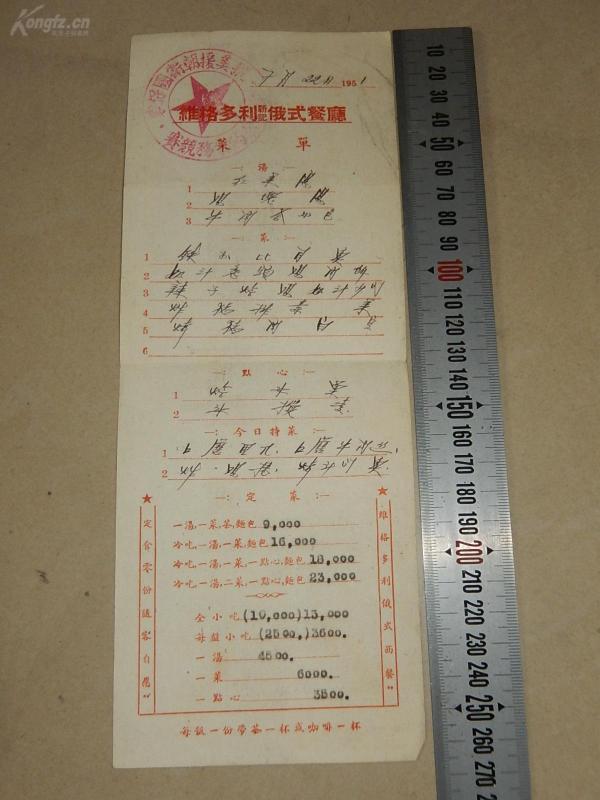1951骞� 缁存�煎��╂�拌�颁�寮�椁��� ���� 涓���涓���锛�涓��㈠���锛�����缇��存���扮��
