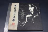 1963年人民美术出版社《黄新波作品选集》精装本 品好 无缺 3139