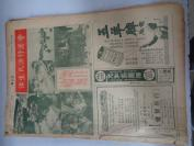 1951年周末报一批合拍,4开,10张,品如图。