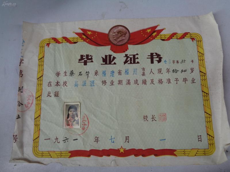 老证书《毕业证书》1961年,一大张,带像片,福州,品好如图。