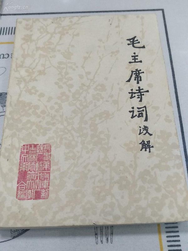 ���╃�硅�蹭功~1976��姣�涓诲腑璇�娉�娴�瑙c��