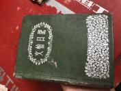民国丰子恺插图  日记本    十多张写过字