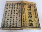 清刻本《图注脉诀辨真、图注八十一难经辨真》存3册。该书大字刻印,墨色漆黑,字体古雅,可作版刻印刷至范本。