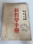 民国大用图书公司版,周建人译著《新哲学手册》一册全。