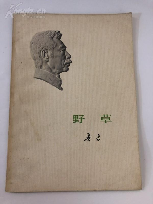 野草&鲁迅&当代文学