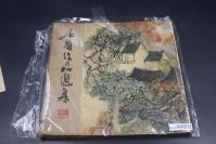 3141 限量本精品画册------ 精品画册:石鲁作品选集(1964年1版1印)