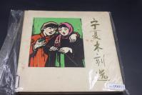 3147 限量本精品画册------(1964年初版仅印500册)精装本,大开本,收录力群等名家作品四十幅,精美