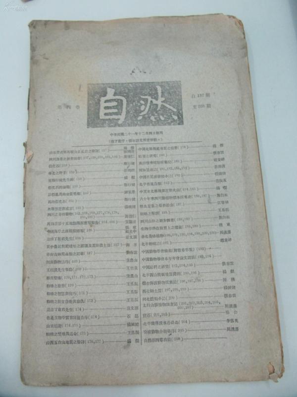 民国期刊《自然》第四卷 157期至208期 1935-36年出版 每期2版 8开