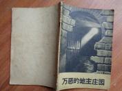 老画册《万恶的地主庄园》1965年,1册全,四川省大邑地主庄园陈列馆编,文物出版社,品好如图。