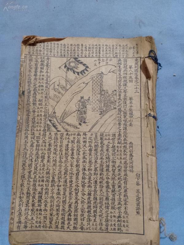 (书4)民国石印鼓词小说《东周列国志》卷22.23,有残,32开