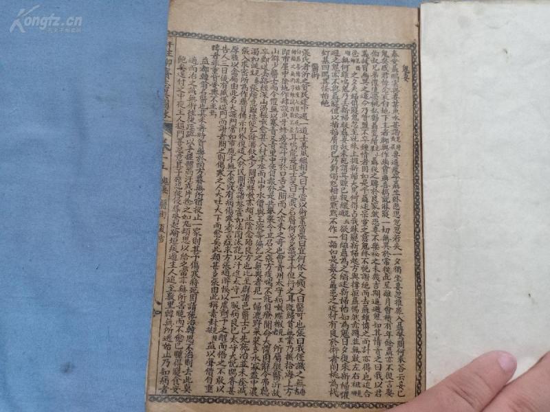 (书4)民国石印小说《详注聊斋志异图咏》,卷25.26,后换封皮,
