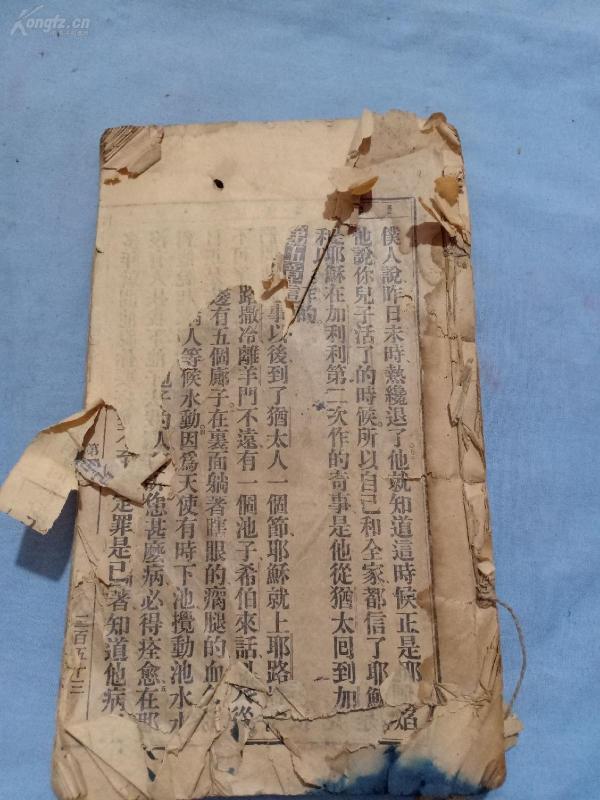 (书4)民国《新yue  约翰》,有残,32开