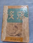 (书4)民国小说神州国光社出版《没落》一厚本,32开