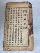 民国中华书局印本小小说之《四神祠》全一册。