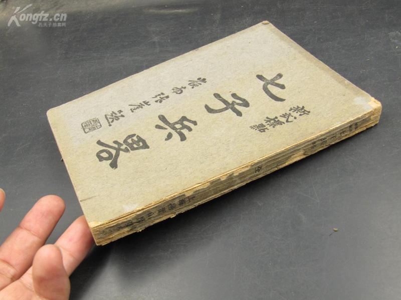 9746軍事 民國——  — 新式標點七子兵略 一厚冊全(32開)