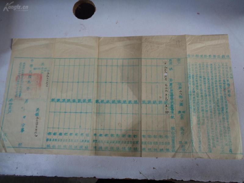 民国票证《山乖县公署发给承粮折》民国,一张,蓝印,近全品如图。